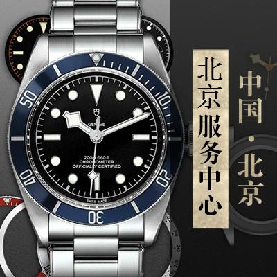 帝舵全新推出碧湾1958型18K腕表(图)